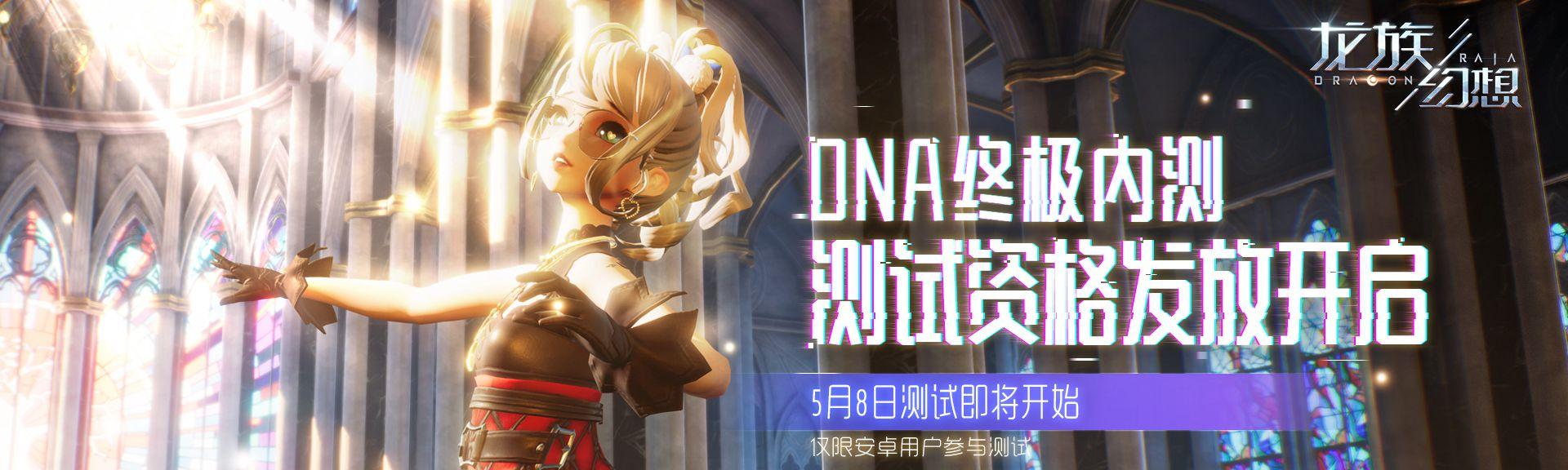 《龙族幻想》手游DNA终极内测资格发放开启