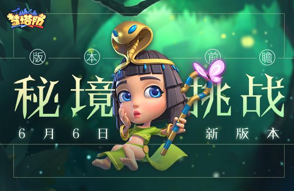 《夢塔防手游》6月6日新版本【秘境挑戰】版本前瞻