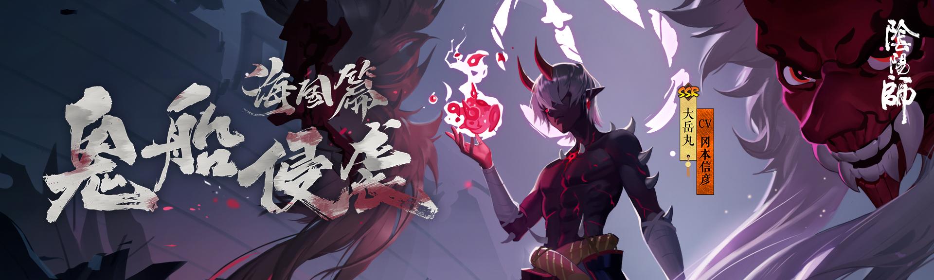 海国势力登场《阴阳师》全新SSR阶式神大岳丸即将降临!