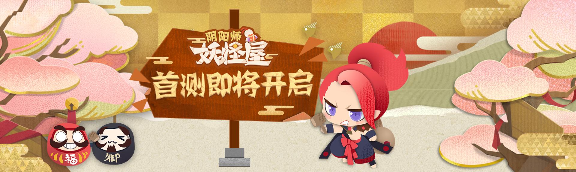 《阴阳师:妖怪屋》首测日期确定,7月3日开启欢乐云养妖!