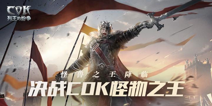 COK列王的纷争