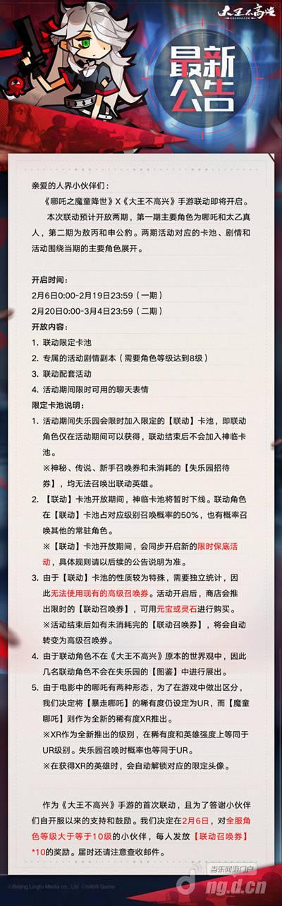 联动公告-恢复的(3)(1).jpg