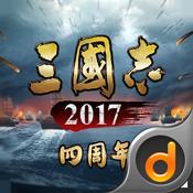 三国志2017官网