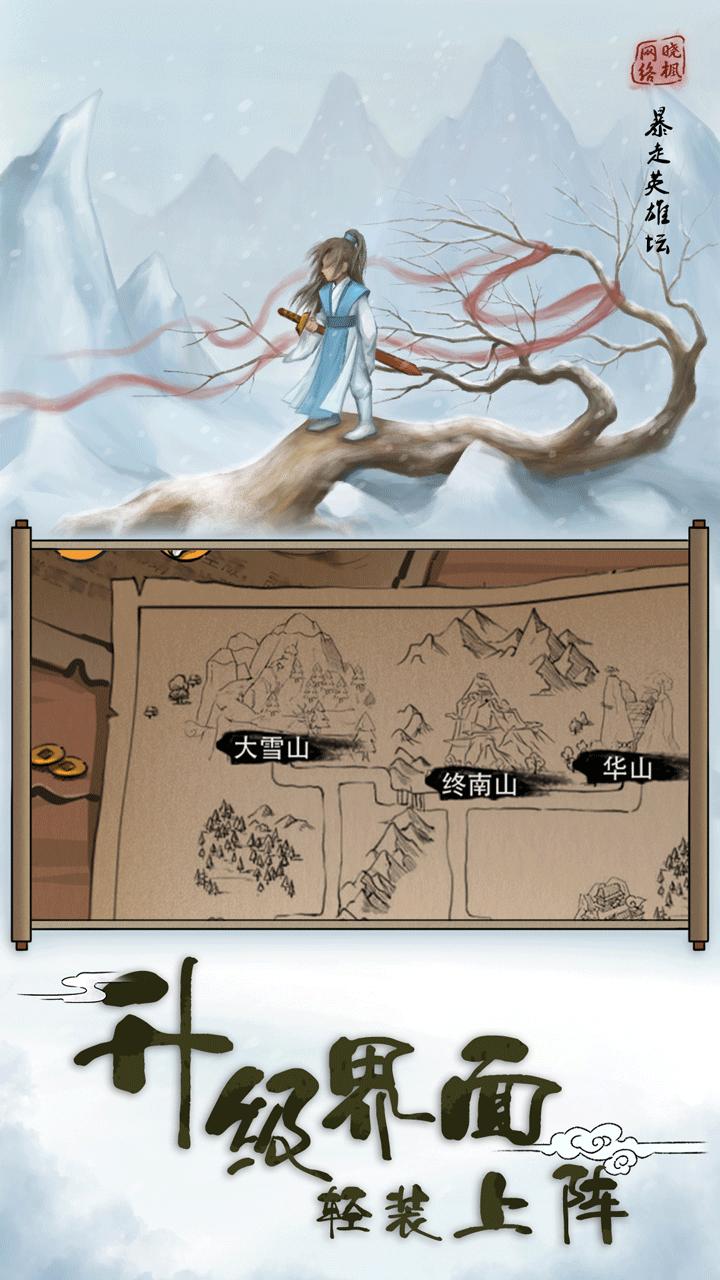 暴走英雄坛_截图