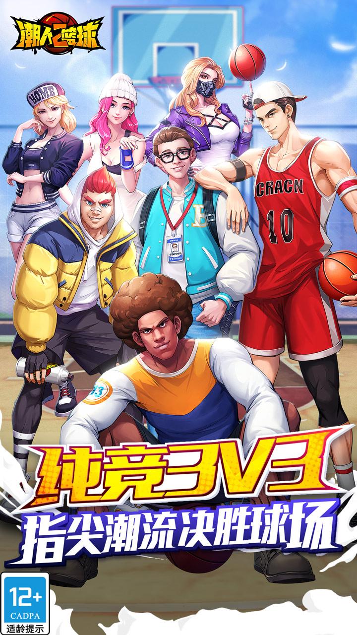 潮人篮球2_截图