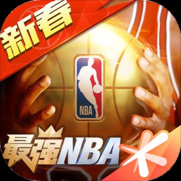 最强NBA官网