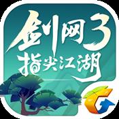剑网3:指尖江湖官网