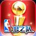 NBA梦之队七夕礼包