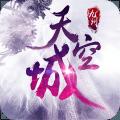 九州天空城官网