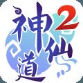 神仙道2官网