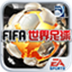 FIFA足球经理官网